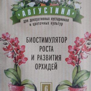 биостимулятор роста орхидей августина